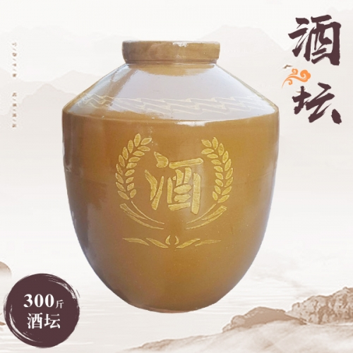 青釉土陶酒坛