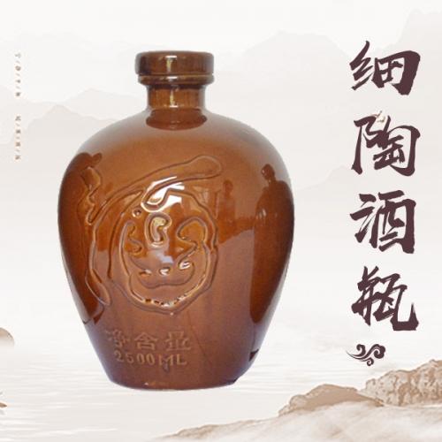 陶瓷原浆酒瓶