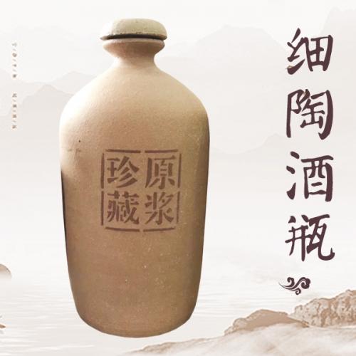 广西细陶酒瓶